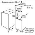Встраиваемая морозильная камера Bosch GID 14A50